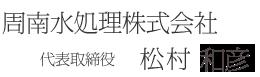 代表取締役社長 松村 和彦