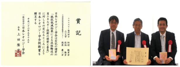日本レオロジー学会 技術賞 受賞