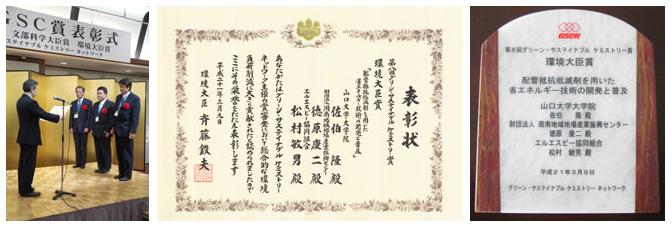 グリーン・サステイナブル ケミストリー賞 環境大臣賞 受賞