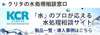 KCRセンター 栗田工業株式会社が運用する水処理相談センターのウェブサイトです。